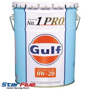 ガルフ エンジンオイル ナンバーワンプロ 0W-20 20L 化学合成油 Gulf No1 PRO|star5