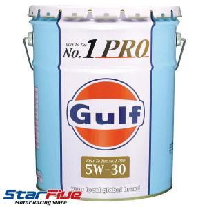 ガルフ エンジンオイル ナンバーワンプロ 5W-30 20L 化学合成油 Gulf No1 PRO|star5