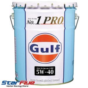 ガルフ エンジンオイル ナンバーワンプロ 5W-40 20L 化学合成油 Gulf No1 PRO|star5