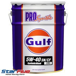ガルフ エンジンオイル プロシンセ 5W-40 20L 化学合成油 Gulf PRO Synthe|star5