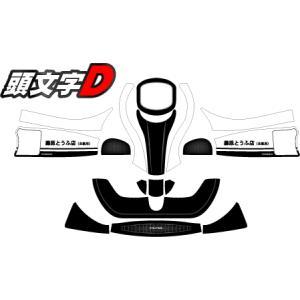 カウルステッカー イニシャルD  フリーライン用 レーシングカートパーツ|star5