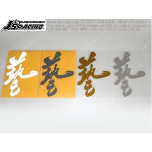 J'S RACING(ジェイズレーシング) WAZA 抜き文字ステッカー(反射)|star5