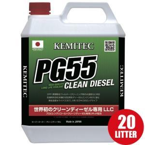 KEMITEC ケミテック PG55 クリーンディーゼル 高性能LLC クーラント液 20L|star5