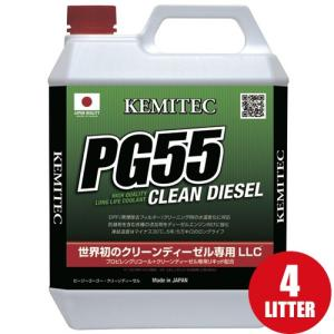KEMITEC ケミテック PG55 クリーンディーゼル 高性能LLC クーラント液 4L|star5