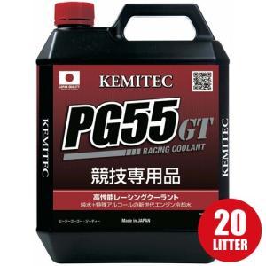 KEMITEC ケミテック PG55 GT 高性能LLC クーラント液 20L|star5