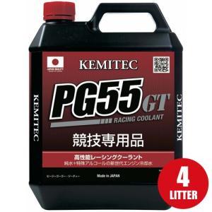 KEMITEC ケミテック PG55 GT 高性能LLC クーラント液 4L|star5