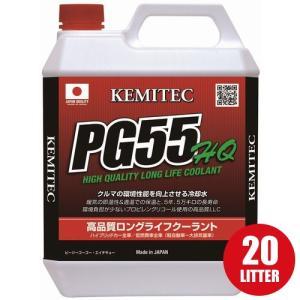KEMITEC ケミテック PG55 HQ 高性能LLC クーラント液 20L|star5