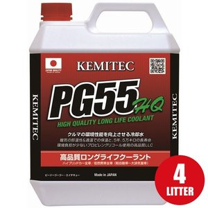 KEMITEC ケミテック PG55 HQ 高性能LLC クーラント液 4L|star5