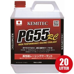 KEMITEC ケミテック PG55 RC 高性能LLC クーラント液 20L|star5