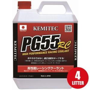 KEMITEC ケミテック PG55 RC 高性能LLC クーラント液 4L|star5