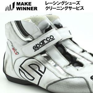 MAKE WINNER レーシングシューズ クリーニングサービス|star5