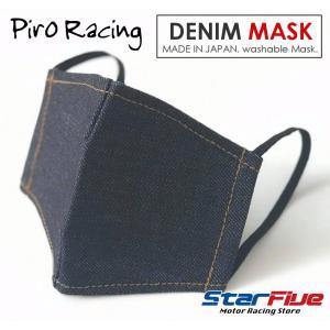 洗える立体デニムマスク 岡山児島 日本製  ピロレーシング|star5