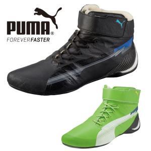 PUMA プーマ レーシングシューズ EVOSPEED MID PRO FIA2000公認(生産終了モデル)|star5