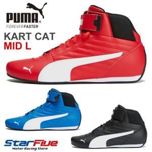 プーマ レーシングシューズ カート用 KART CAT MID L PUMA|star5