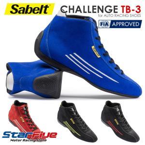 サベルト レーシングシューズ 4輪用 CHALLENGE TB-3 Sabelt FIA2000公認|star5