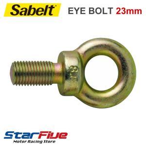 Sabelt サベルト アイボルト 23mm ハーネス取付け用|star5
