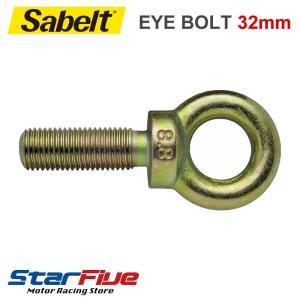 Sabelt サベルト アイボルト 32mm ハーネス取付け用|star5