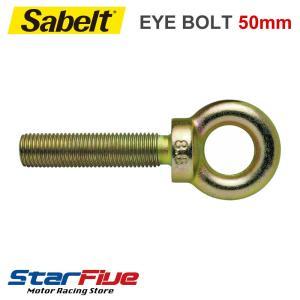 Sabelt サベルト アイボルト 50mm ハーネス取付け用|star5