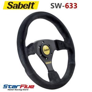 サベルト ステアリング SW-633 スウェード 330mm/フラット Sabelt|star5