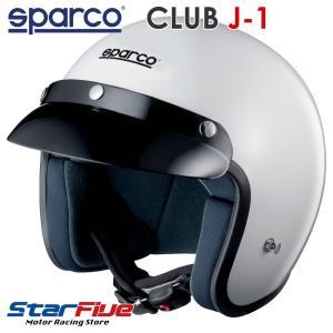 スパルコ ジェットヘルメット CLUB J1 Sparco