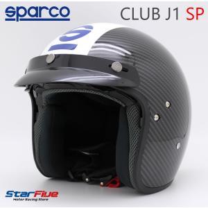 スパルコ ジェットヘルメット CLUB J-1 SPモデル Sparco|star5