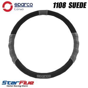 sparco スパルコ ステアリングカバー スエード 1108 ブラック|star5