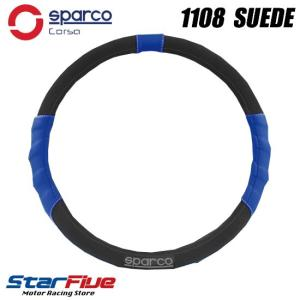 sparco スパルコ ステアリングカバー スエード 1108 ブルー|star5