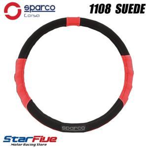 sparco スパルコ ステアリングカバー スエード 1108 レッド|star5