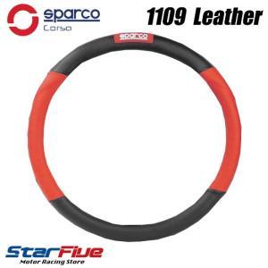 sparco スパルコ ステアリングカバー レザー 1109 レッド|star5