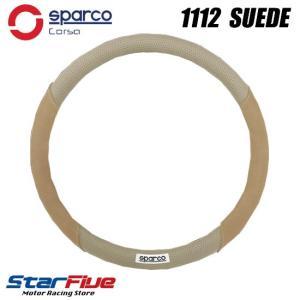 sparco スパルコ ステアリングカバー スエード 1112 ベージュ|star5