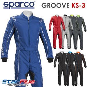 スパルコ レーシングスーツ カート用 グルーブKS3 2017年モデル(サイズ交換無料)|star5