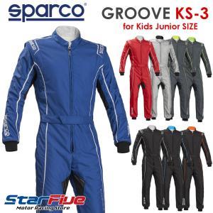 スパルコ レーシングスーツ カート用 グルーブKS3 キッズ・ジュニアサイズ 2017年モデル(サイズ交換無料)|star5