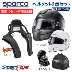 スパルコ ヘルメット+HANSデバイス+バッグ 3点セット FIA 8859-2010規格公認 sparco|star5