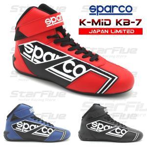 スパルコ レーシングシューズ カート用 K-MID KB-7 EDITION Sparco(数量限定、国内限定モデル)|star5