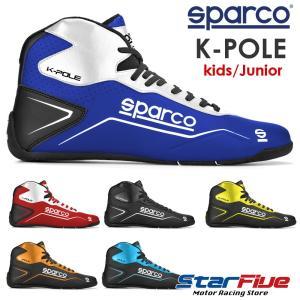 スパルコ レーシングシューズ カート用  K-POLE (ケーポール) キッズ・ジュニアサイズ 2020年モデル Sparco|star5