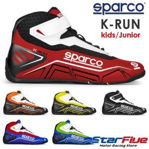 スパルコ レーシングシューズ カート用  K-RUN(ケーラン) キッズ・ジュニアサイズ 2020年モデル Sparco|star5