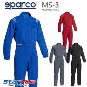 スパルコ メカニックスーツ MS-3 2018年モデル(サイズ交換サービス)|star5