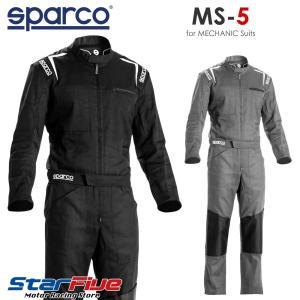 スパルコ メカニックスーツ MS-5 長袖ツナギ Sparco|star5