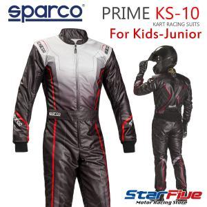 スパルコ レーシングスーツ カート用 PRIME KS-10 キッズ・ジュニアサイズ Sparco(サイズ交換サービス)|star5