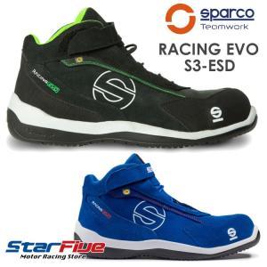 スパルコ セーフティーシューズ(安全靴)RACING EVO S3|star5