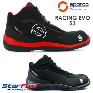 スパルコ 安全靴 RACING EVO S3 セーフティーシューズ Sparco|star5