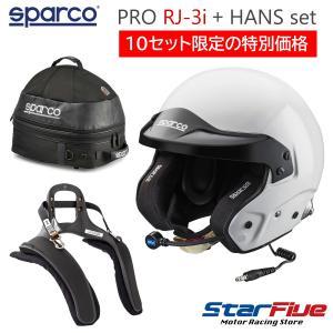 スパルコ ヘルメット PRO RJ-3i + HANSデバイス + ヘルメットバッグセット FIA規格公認 Sparco|star5