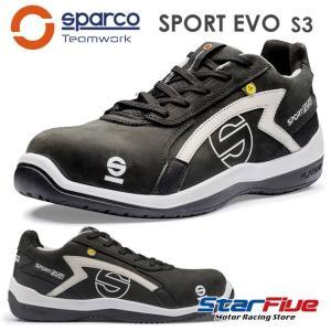 スパルコ セーフティーシューズ(安全靴)SPORT EVO S1P/S3|star5