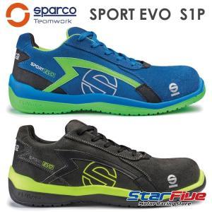 スパルコ 安全靴 SPORT EVO S1P セーフティーシューズ Sparco|star5
