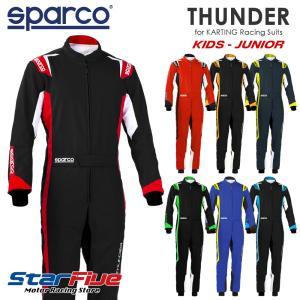 スパルコ レーシングスーツ カート用 THUNDER サンダー キッズ ジュニア Sparco star5