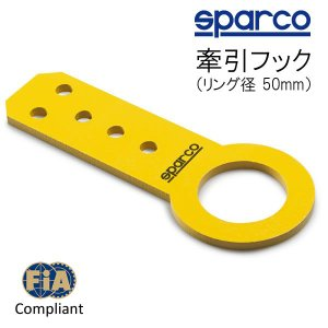 スパルコ 牽引フック 50mm FIA公認 Sparco (01626GI)|star5