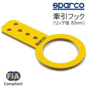 スパルコ 牽引フック 80mm FIA公認 Sparco|star5