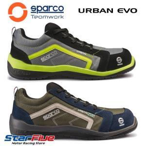 スパルコ セーフティーシューズ(安全靴)URBAN EVO S1P Sparco 生産終了モデル|star5
