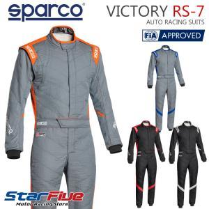 スパルコ レーシングスーツ 4輪用 VICTORY RS-7(ヴィクトリー)FIA2000公認 Sparco(サイズ交換サービス)|star5