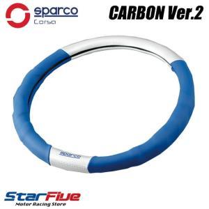 sparco スパルコ ステアリングカバー カーボン ver.2 ブルー|star5